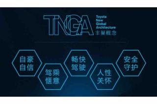 为啥丰田TNGA车型这么火?深度解析TNGA架构 | 一汽丰田