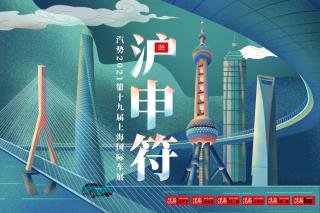 上海车展,汽势沪申符来了|汽势封面