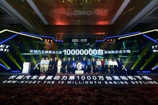 未来三年推出23款发动机 长城汽车蜂巢动力第1000万台发动机下线|大话车江湖