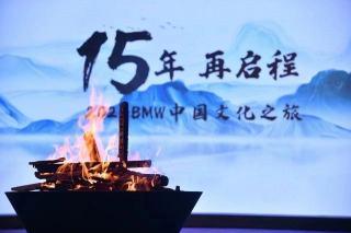 BMW中国文化之旅为什么一干就是15年| 汽势焦点