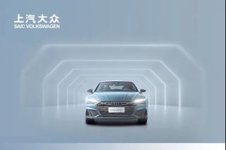 全新奥迪A7L投产 上汽大众开启中国豪华车市场新篇章|上汽大众