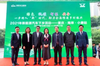 66款车型齐聚山城 开启重庆2021年新能源汽车下乡活动重头戏丨玩车帝